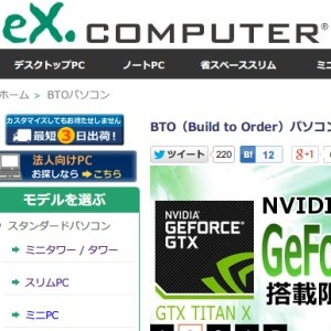 tsukumo (eX.computer)